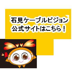 石見ケーブルビジョン(株)