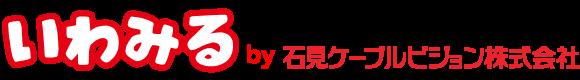 いわみるby石見ケーブルビジョン株式会社