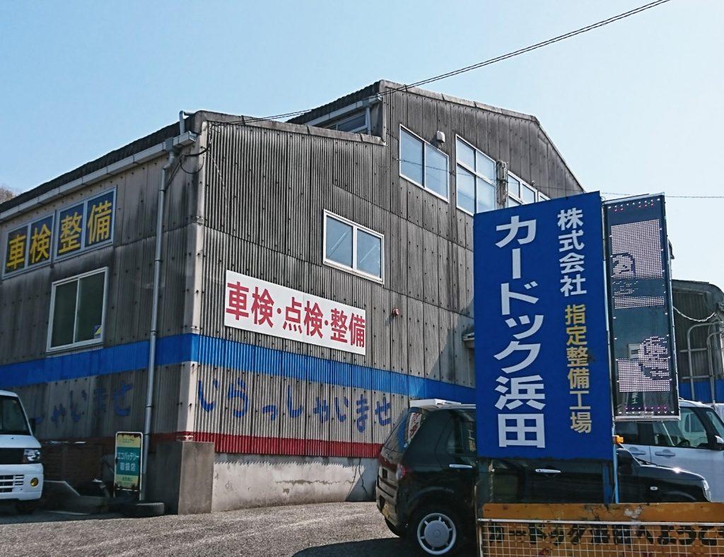 カードック浜田